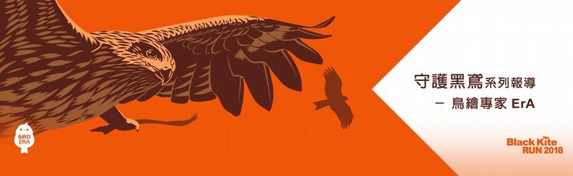 守護黑鳶系列報導:鳥繪家 ErA
