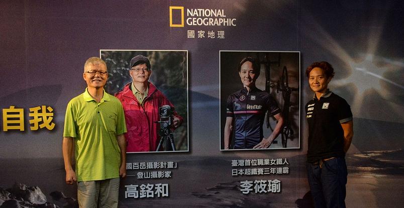 2016 國家地理華人探險家Part III:高銘和、李筱瑜