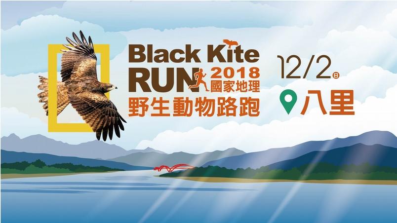 2018國家地理野生動物路跑在八里
