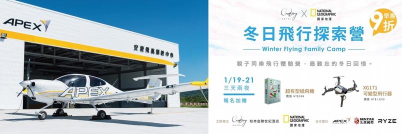 【國家地理X知本金聯 冬日飛行探索營】