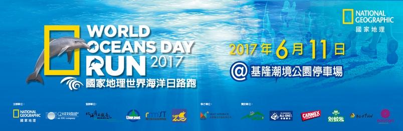 2017國家地理世界海洋日,逐浪開跑