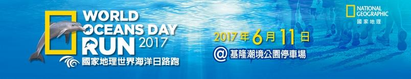 2017海洋日路跑