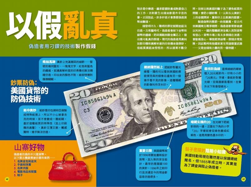 《絕對機密小百科》-以假亂真 偽造者用刁鑽的技術製作假錢