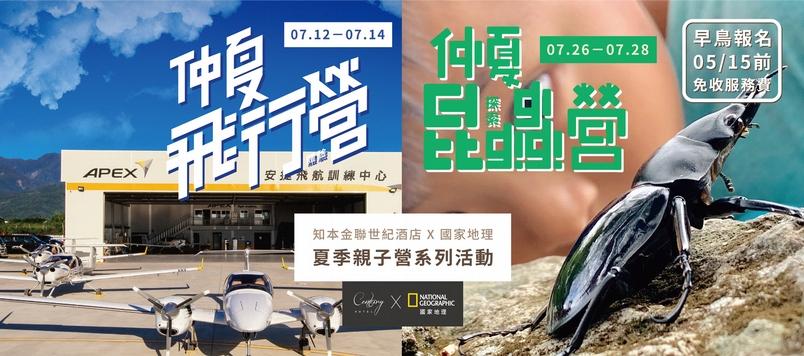 國家地理X知本金聯 夏季親子營系列活動