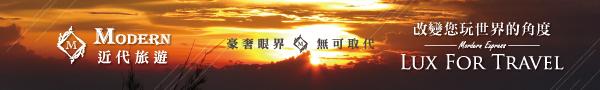 近代旅行社-每日一圖banner-600x90婆羅摩火山