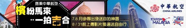 華航馬觀Banner