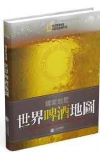 世界啤酒地圖_立體書封