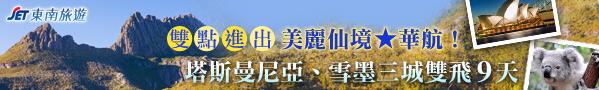 東南20150808