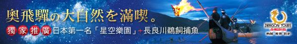金龍20150817