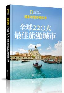 全球220大最佳旅遊城市立體書封