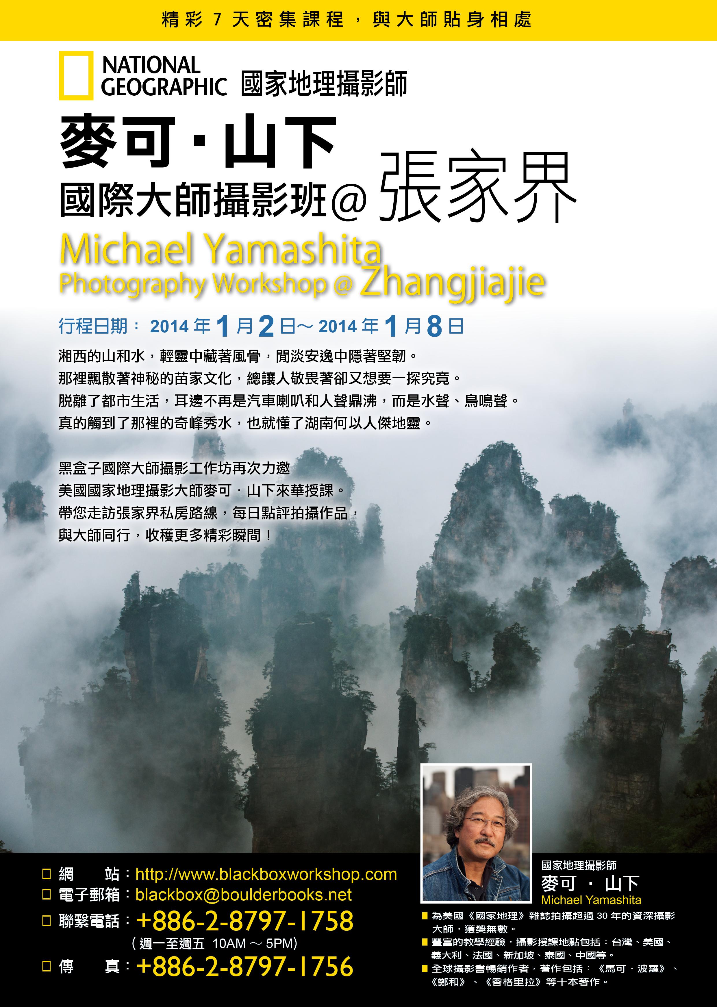 國家地理雜誌中文網