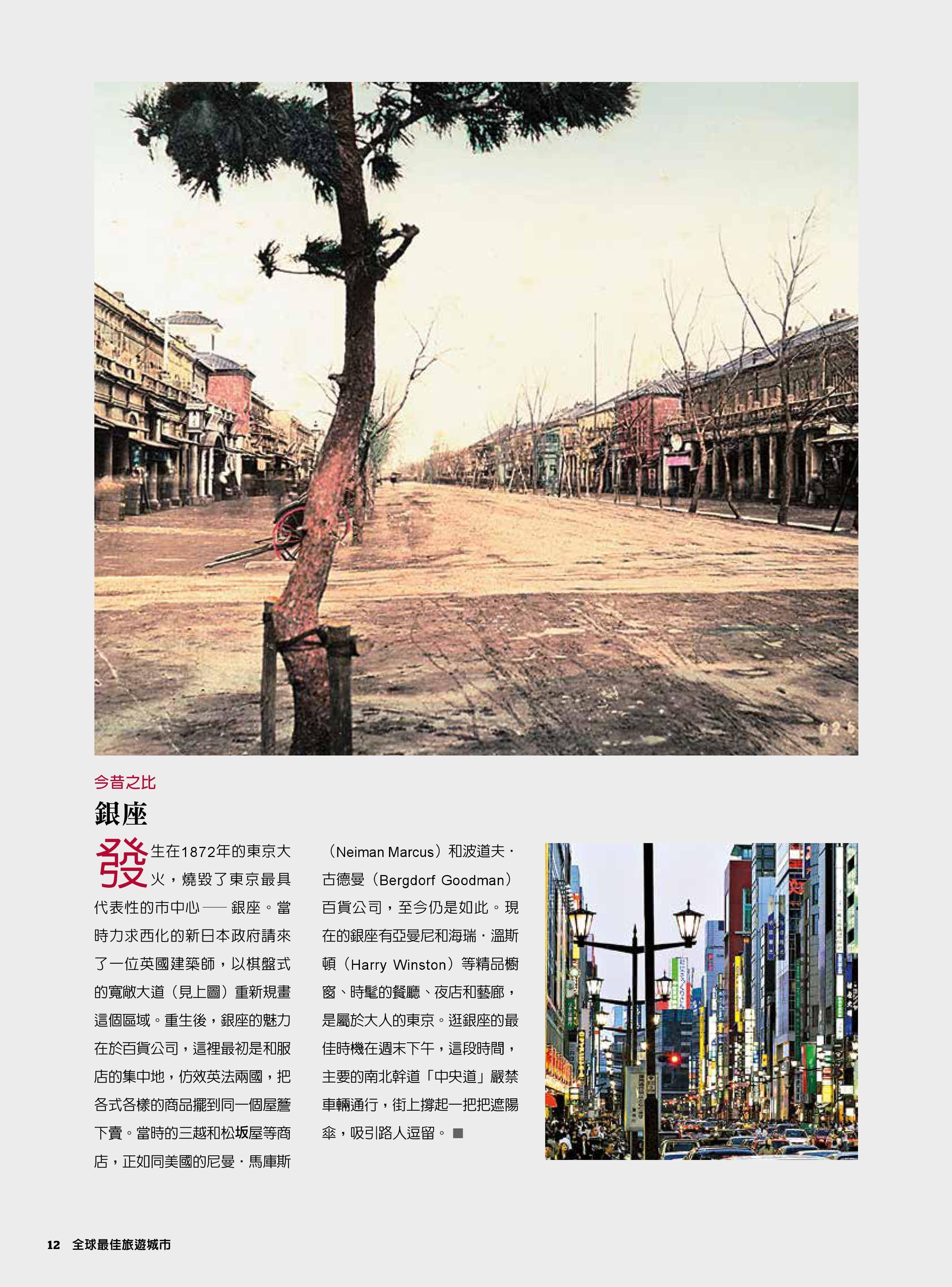 圖片出自《全球220大最佳旅遊城市》