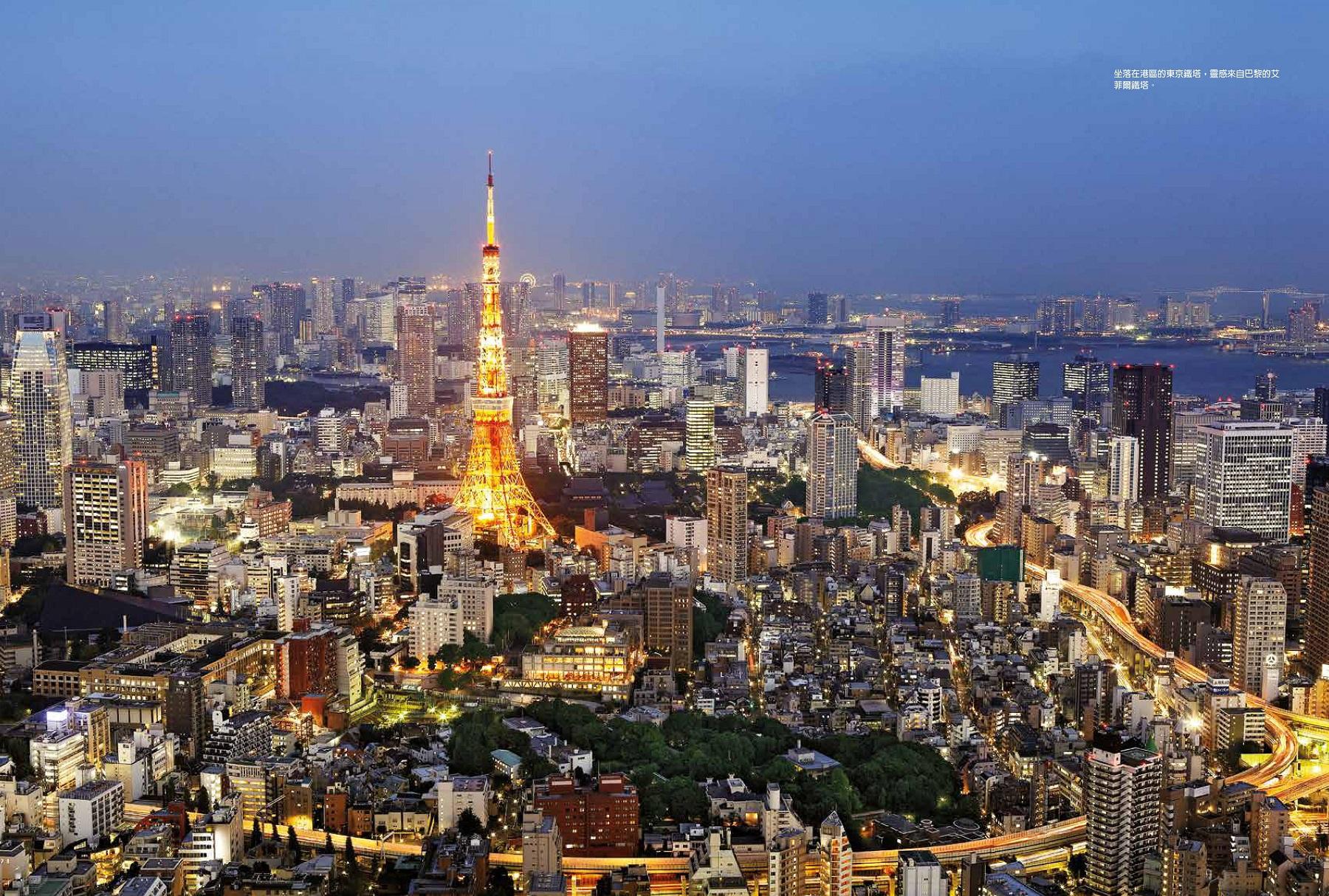 坐落在港區的東京鐵塔,靈感來自巴黎的艾菲爾鐵塔。圖片出自《全球220大最佳旅遊城市》