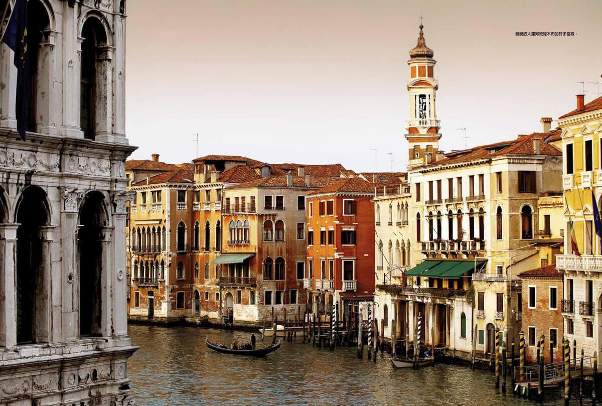 蜿蜒的大運河流經本市的許多宮殿。圖片出自《全球220大最佳旅遊城市》