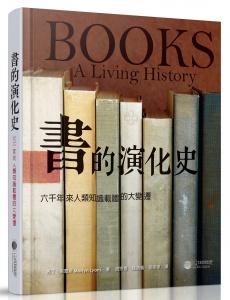 書的演化史3D-s