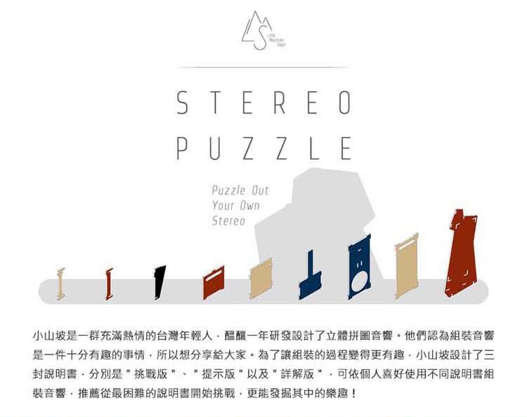 艾摩音響_台灣設計製造