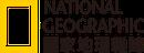 國家地理雜誌中文版 Logo