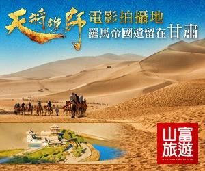 山富旅遊 甘肅 banner 300250