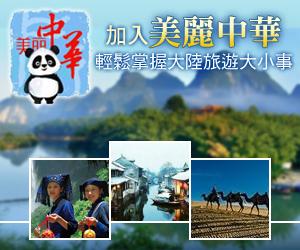 美麗中華300250 旅遊