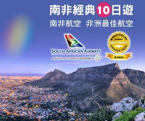 南非航空300250-1