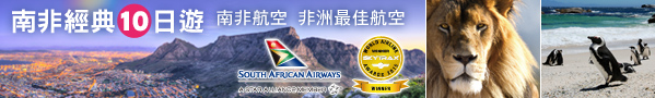 南非航空59990 (1)