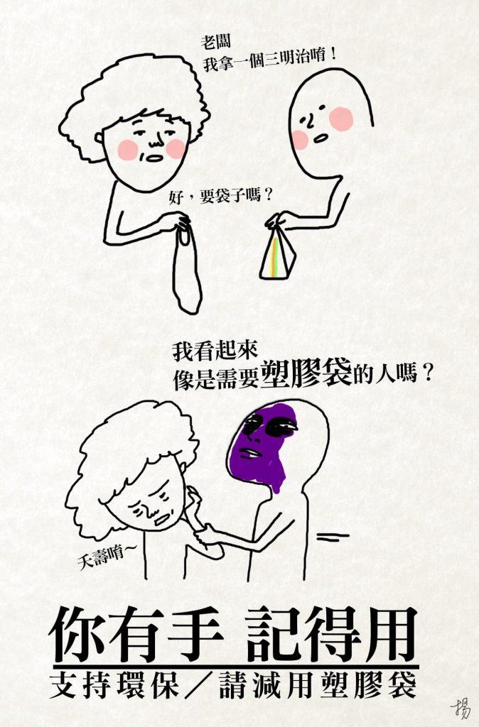 黃之揚漫畫