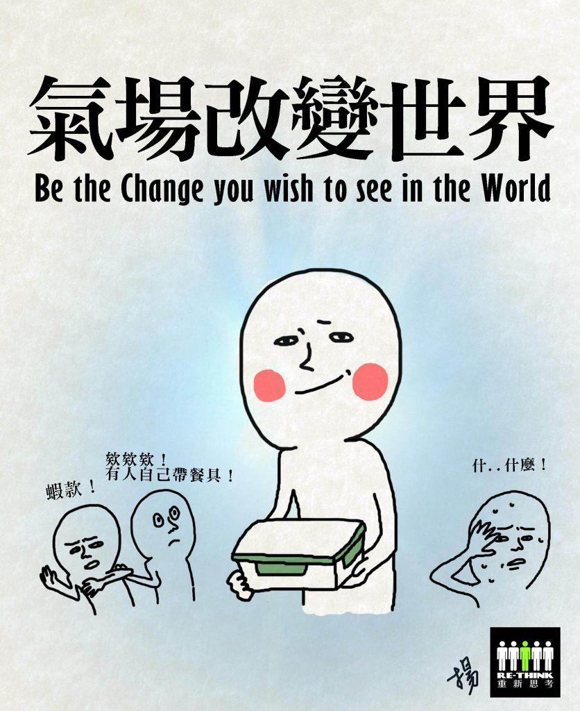 黃之揚rethink漫畫