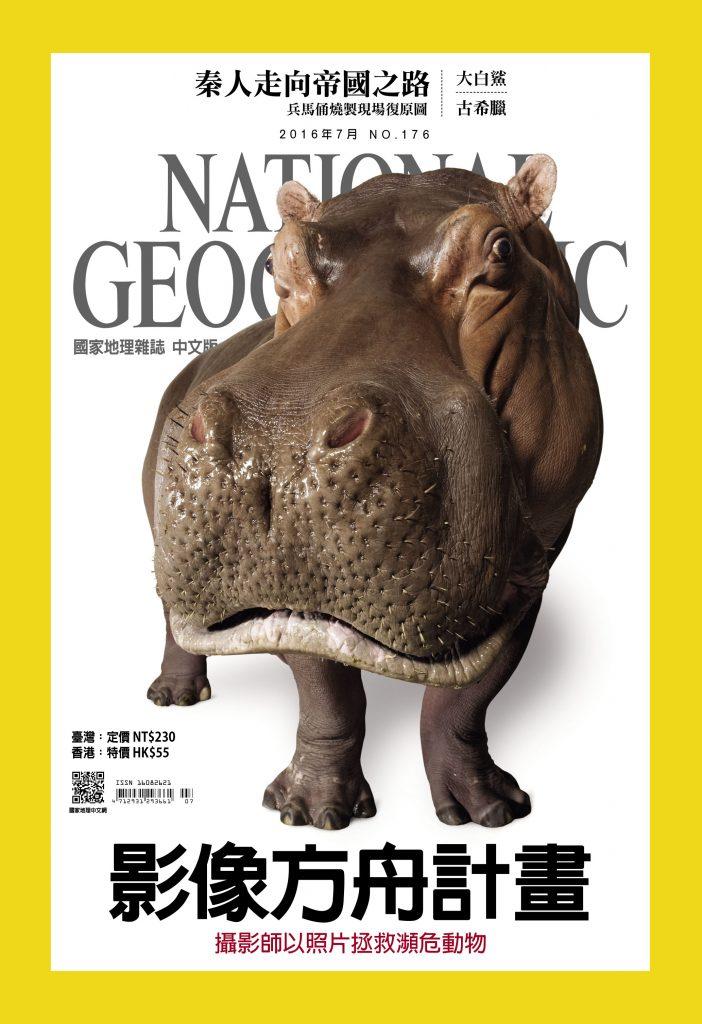 國家地理雜誌 2016-07封面-河馬4712931293661
