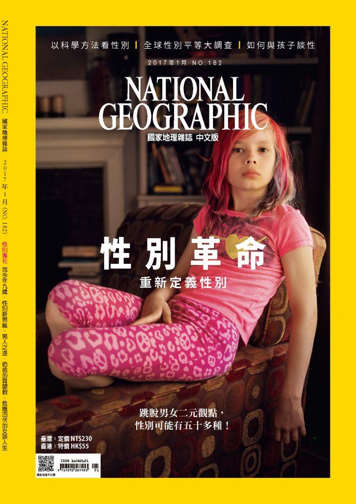 《國家地理》雜誌2017年1月號