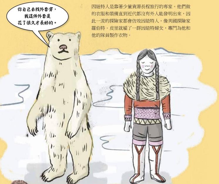 長期適應北極寒冷生活的伊努特人。(圖片來源)