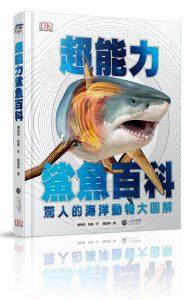 鯊魚-立體書封