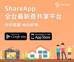 ShareApp_300x250px