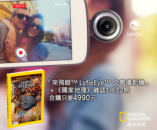來飛眼 LyfieEye全景攝影機合購+雜誌合購優惠