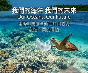 我們的海洋 banner300x250 0607