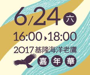 老鷹嘉年華banner_300x250