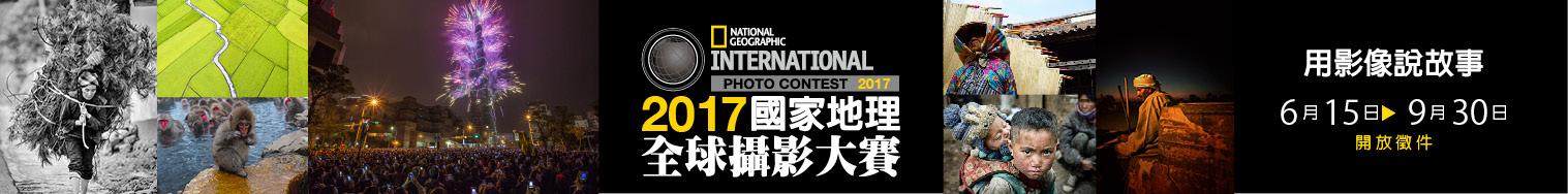 A5-2017國家地理攝影大賽