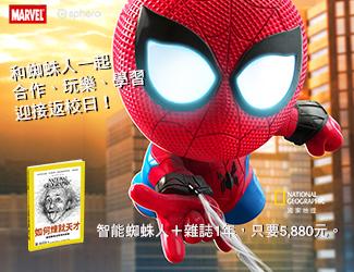 【Sphero Spider-Man 蜘蛛人 智能互動機器人】+《國家地理》雜誌1年,合購只要5,880元