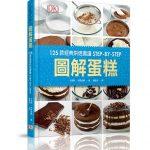 《圖解蛋糕:125款經典烘焙食譜STEP-BY-STEP》