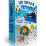 《我的摺紙遊戲書:海洋動物》