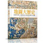 《地圖大歷史:探索世界上最具時代意義的偉大地圖》