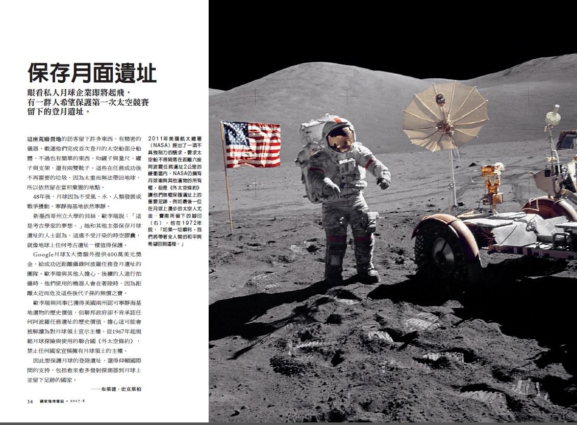 04 保存月面遺址