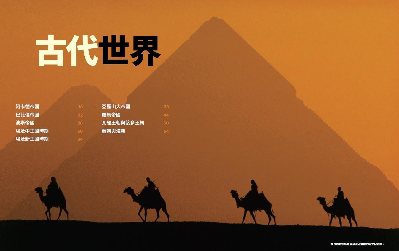 25個史上最偉大的帝國 3 古代世界