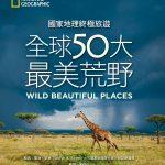 《國家地理終極旅遊:全球50大最美荒野》