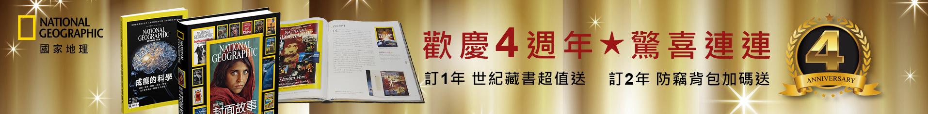 '2017-10-歡慶4週年,驚喜連連!
