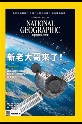 國家地理雜誌 2018 年 2 月號 - 新老大哥來了