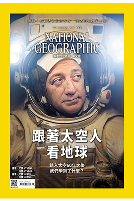 國家地理雜誌 2018 年 3 月號 - 跟著太空人看地球