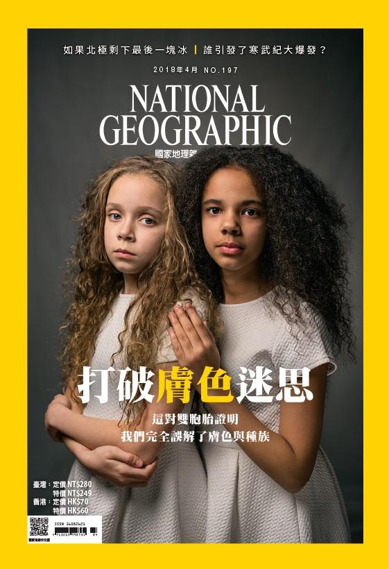 國家地理雜誌 2018 年 4 月號 -打破膚色迷思