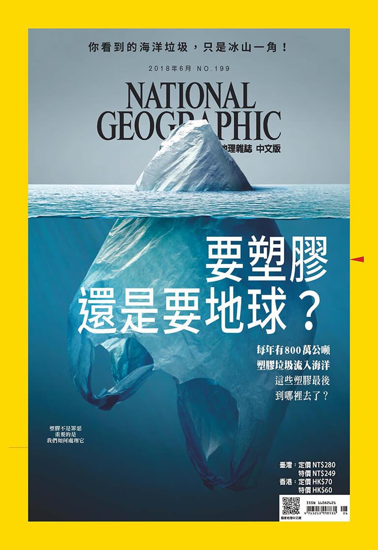 國家地理雜誌 2018 年 6 月號 - 要塑膠 還是要地球