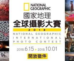 2018國家地理全球攝影大賽