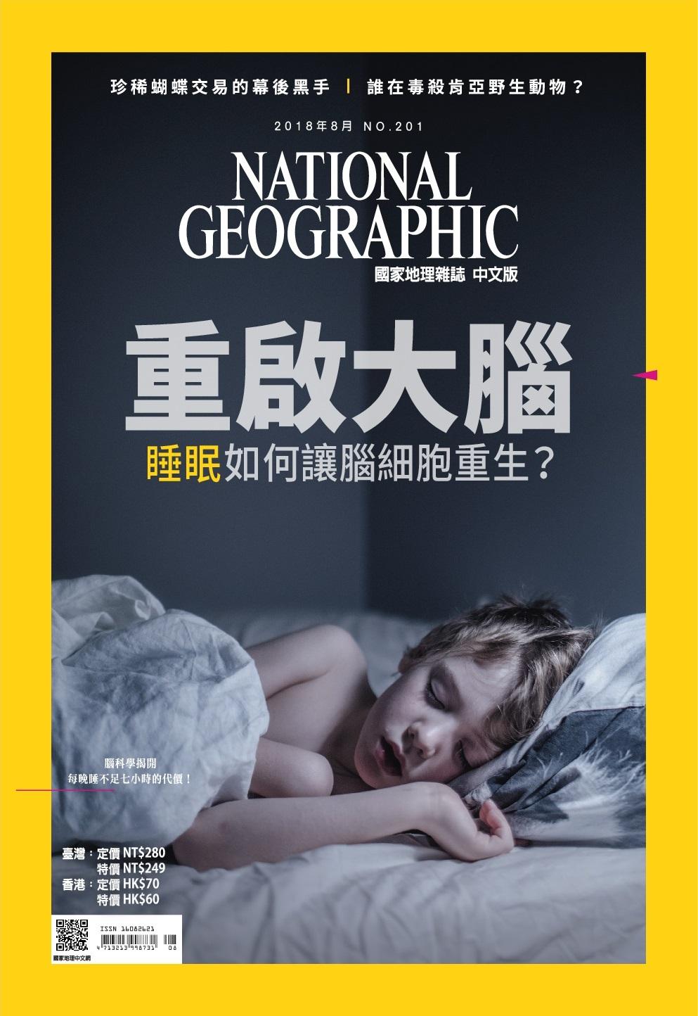 國家地理雜誌 2018 年 8 月號 – 重啟大腦